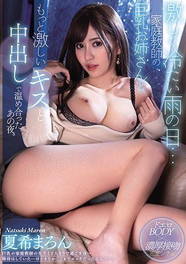 PRED-312 Studio PREMIUM  On That Furiously Cold, Rainy Day ... I Was With My Elder Sister Type Big Tits Private Tutor, And She Demanded That I Kiss Her More Passionately, And We Warmed Our Bodies With Creampie Sex That Night. Maron Natsuki