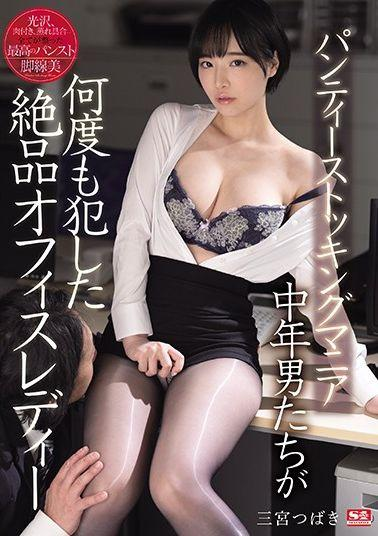 SSIS-057 Studio S1 NO.1 STYLE  Exquisite Female Office Worker Gets Fucked Over And Over By Middle Aged Men Who Have A Fetish For Panties And Stockings Tsubaki Sannomiya