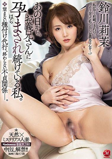 JUL-566 Studio MADONNA  Ever Since That Day, My Big Stepbrother Has Been Constantly Impregnating Me. I Didn't Ask To Be Impregnated, And Yet This Adulterous Relationship Continues ... Rima Suzukawa