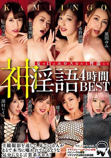 RASH-011 Studio AVS collector's  Women's Mouths Are Sex Organs Overflowing With Eroticism Ultimate Dirty Talk 4 Hour Best