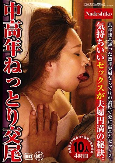 NASH-507 Studio Nadeshiko  Passionate Middle Aged Sex Older Men And Women Intertwine For Hot And Heavy Pleasure Fucking