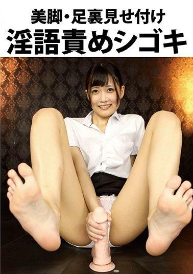 EVIS-356 Studio Ebisusan / Mousouzoku  Beautiful Legs: Handjob And Dirty Talk While Showing You The Back Of Her Feet