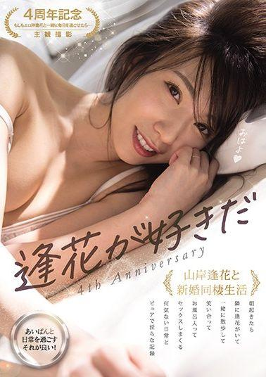 PRED-314 Studio PREMIUM  4th Anniversary - We Love Aika - Living The Newlywed Lifestyle With Aika Yamagishi - When You Wake Up In The Morning, Aika Is Right Beside You, Smiling, Strolling, Laughing, Bathing, And Of Course, Making Love In This Pure But Sensual Footage
