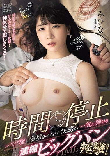 MEYD-684 Studio Tameike Goro  Time Stopping - The Pleasure From An Aphrodisiac Explodes In A Twitching Orgasm! Mihina