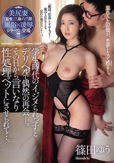 JUL-625 Studio Madonna  I Bumped Into The S*****t I Used To Bully When She Showed Up As My Call Girl. And Now She's By Submissive Sex Pet... Yu Shinoda