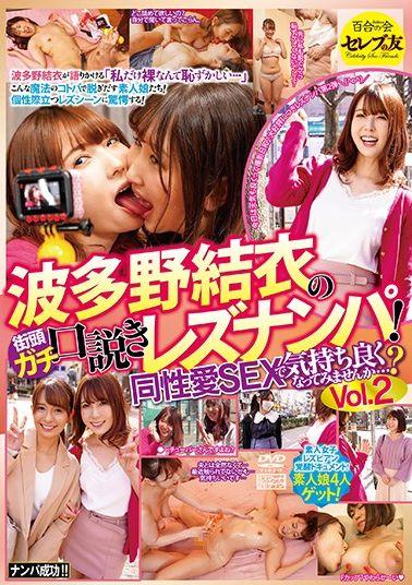 CEMD-023 Studio Celeb no Tomo  Yui Hatano Goes Picking Up Girls For Lesbian SEX In The Street! Wanna Try Some Girl On Girl...? vol. 2