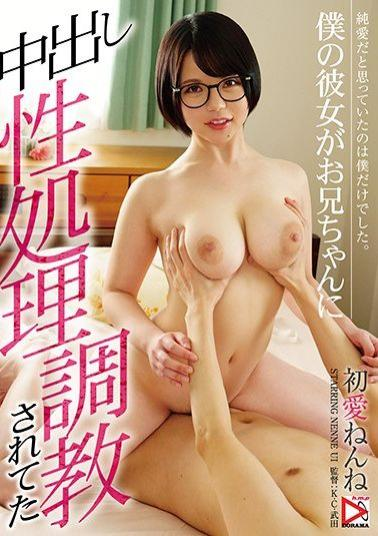 HOMA-106 Studio h.m.p DORAMA  My Girlfriend Was Trained By My Older Stepbrother For A Vaginal Cumshot