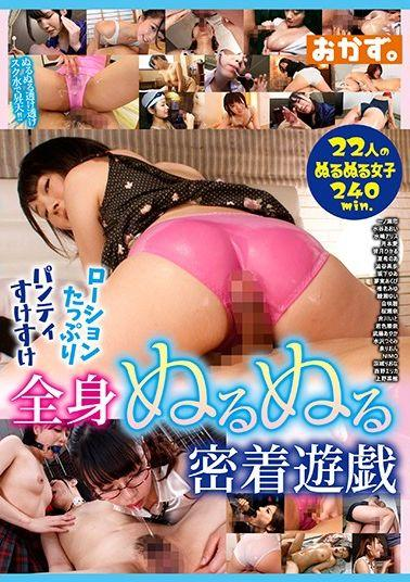 OKAX-749 Studio Okazu  Slippery Panties Dripping In Lotion! Whole Body Slimy Close-Contact Game