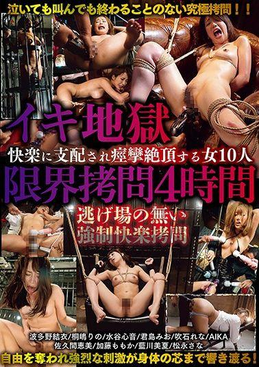 SVS-073 Studio AVS  Climax Hell To-The-Limit! 4 Hours, 10 Women Dominated By Pleasure