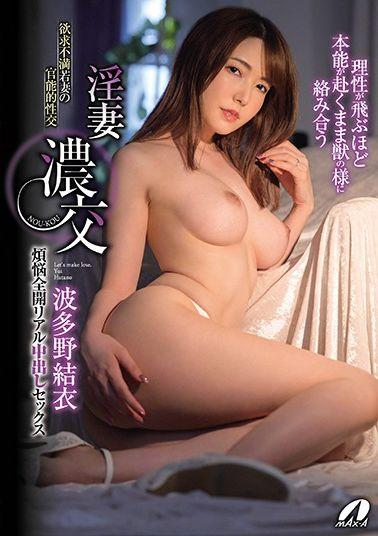 XVSR-600 Studio Calen  Thick Sex With A Dirty Wife: Completely Indulgent, Real Creampie SEX Yui Hatano
