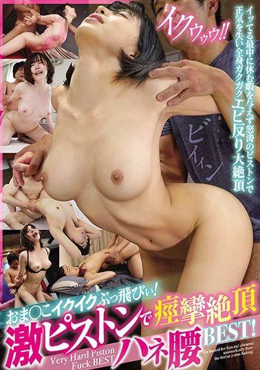 BMW-236 Studio WANZ  Super Squirting Pussy! Convulsing And Trembling Orgasms From Pumping Piston Fuck Best!
