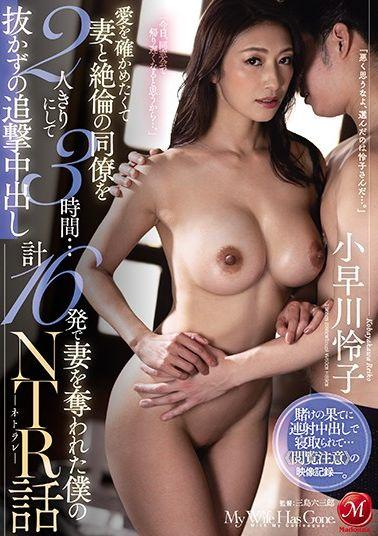 JUL-643 Studio Madonna  I Wanted To Test My Wife's Love For Me, So I Left Her Alone With My Horny Co-Worker, And 3 Hours Later ... He Kept His Dick Inside Her The Entire Time For 16 Creampie Cum Shots, And Took Her Away From Me In This Woeful NTR Tale Reiko Kobayakawa