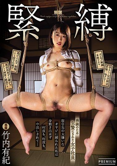 PRED-324 Studio Elegance  S&M Business Woman Is Offered As A Sacrifice To Seal The Deal I Was Tied Up And Cum Inside Over And Over By A Gross Old Man From Our Client Company... Yuki Takeuchi