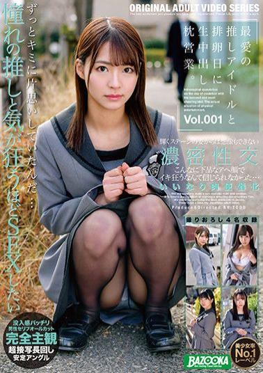BAZX-297 Studio BAZOOKA  S******g One's Way Up the Ladder Through Creampie Raw Footage And Ovulation Day with Your Most Beloved and Favorite Idol vol. 001