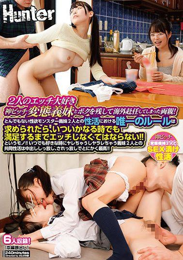 HUNTB-053 Studio Hunter  The Two Of Us All Alone Together: I And My Slutty Stepsister Were Left Behind When Our Parents Transferred Overseas For Work! Live-In Lifestyle With A Cock-Devouring Monster Nympho With Just One Rule...