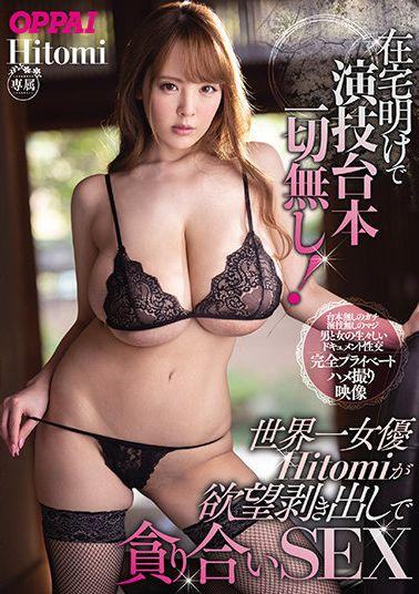 PPPD-942 Studio OPPAI  Unscripted At-Home Sex Until Daybreak! Naked Lust And Passionate SEX With World-Class Porn Star Hitomi Hitomi