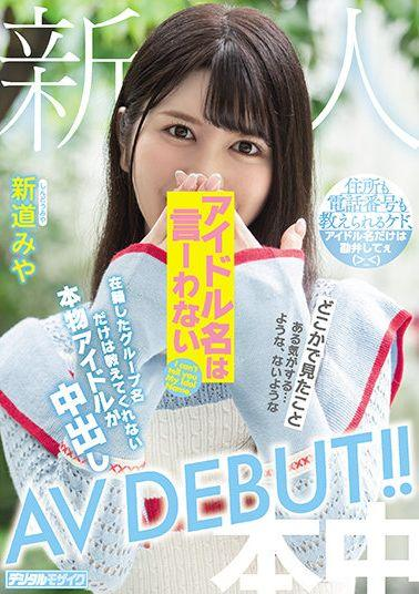 HMN-013 Studio Hon Naka  I Can't Say Much About Popular New Idols, but this Real Idol who Won't Tell Me the Name of Her Group Gets a Vaginal Creampie in her AV DEBUT!! Miya Shindo.