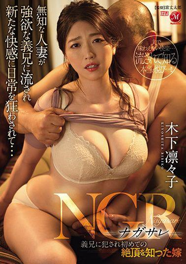 JUL-668 Studio Madonna NGR-Nagasare-Rinko Kinoshita, A Daughter-in-law Who Knew The First Climax Of Her Brother-in-law