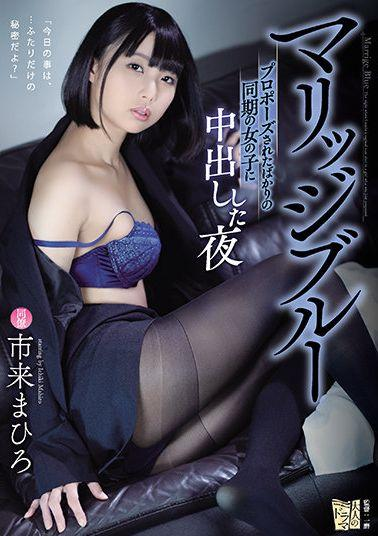 ADN-332 Studio Attackers Marriage Blue The Night Ichiki Mahiro Who Made A Vaginal Cum Shot To A Girl Who Was Just Proposed