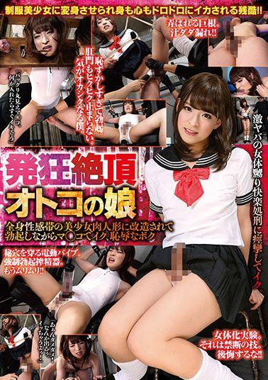ARAN-025 Studio Baby Entertainment  The Daughter Of A Crazy Climax Man Is Remodeled Into A Beautiful Girl Meat Doll With A Generalized Erogenous Zone, And While Erecting, I'm Shameful