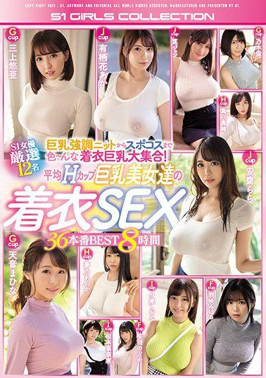OFJE-325 Studio S1 NO.1 STYLE A Large Collection Of Big Breasts With Various Clothes, From Knits That Emphasize Big Breasts To Spokos! Average H Cup Big Breasts Beautiful Girls Clothes SEX 36 Production BEST 8 Hours