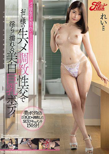 JUFE-321 Studio Fitch Daddy Active Female College Student,Rei Uncle's Raw Squirrel Training Sexual Intercourse Whitening Busty Body That Gets Wet Indecently