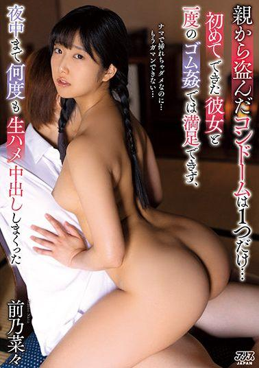 DVAJ-528 Studio Alice Japan Only One Condom Was Stolen From My Parents ... I Wasn't Satisfied With Her First Time And One Rubber Rape,And Nana Maeno Who Made Vaginal Cum Shot Many Times Until Midnight