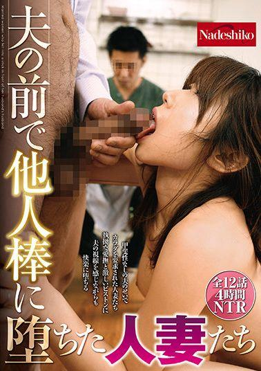 NASH-550 Studio Nadeshiko Married Women Who Fell Into Other Sticks In Front Of Their Husbands