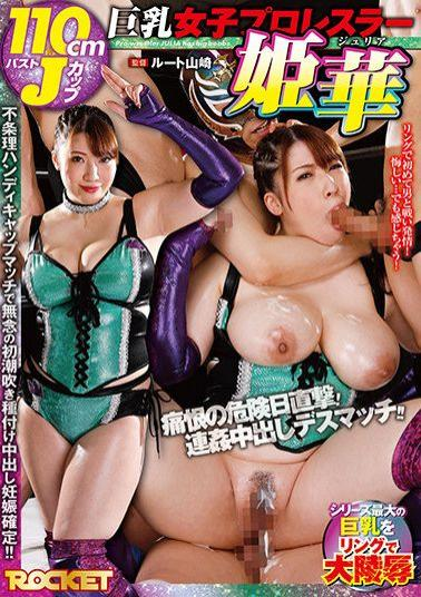 RCTD-415 Studio Rocket Big-breasted Female Professional Wrestler Himeka Hits The Dangerous Day Of Grief! Creampie Deathmatch! !!