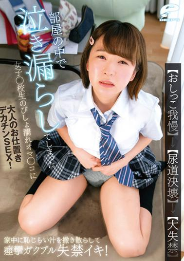 DVDMS-703 Studio Deeps [Pee Patience ? Urethral Collapse ? Great Incontinence] Girls Who Have Leaked Crying In The Room ? School Students' Soaked Oma ? Ko Adult Punishment Big Cock SEX! Sprinkle Shy Juice All Over The House And Convulsions Gakuburu Incontinence Iki!