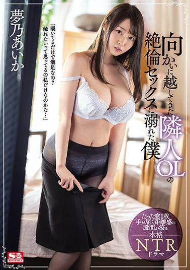 SSIS-146 Studio S1 NO.1 STYLE I Drowned In The Unequaled Sex Of A Neighbor OL Who Came Overward Aika Yumeno