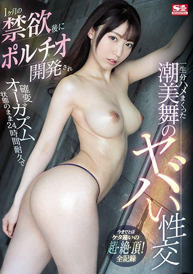 SSIS-154 Studio S1 NO.1 STYLE A Dangerous Sexual Intercourse Of Mai Shiomi Who Was Developed By Portio After A Month Of Abstinence And Was Squirming For A Lifetime With Endurance For 24 Hours While Remaining In A Probable Orgasm State