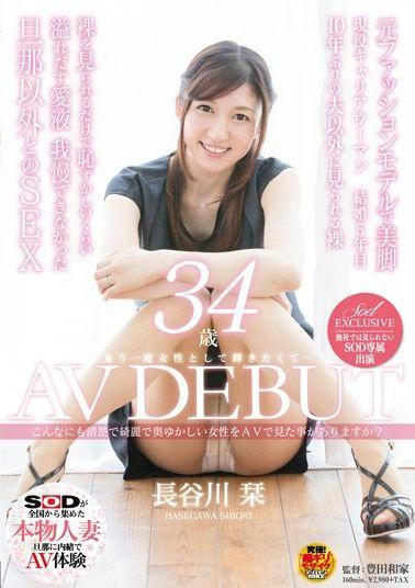 SDNM-011 Studio SOD Create Have You Seen The AV A Modest Woman A Clean,Neat And Clean So Much? 34-year-old Hasegawa Bookmark AVDEBUT