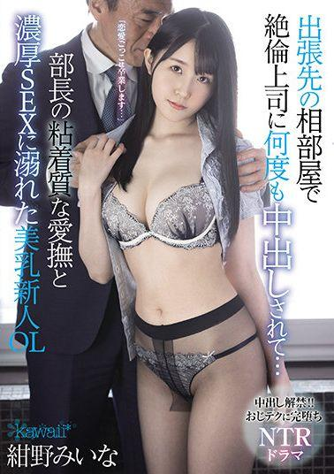 CAWD-263 Studio Kawaii Beautiful Breasts Rookie OL Konno Miina Drowned In The Director's Sticky Caress And Rich SEX