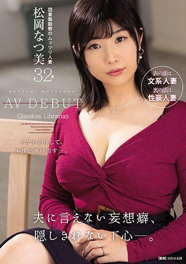 JUL-679 Studio Madonna A Delusional Habit That I Can't Tell My Husband,A Motive That I Can't Hide. Mutsuri Married Woman Working At The Library Natsumi Matsuoka 32 Years Old AV DEBUT