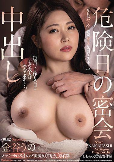 """JUL-682 Studio Madonna Super Celebrity I Cup Beauty Witch """"Creampie"""" Lifted. Creampie Secret Meeting On A Dangerous Day Every Month,My Husband's Friend Comes Over On The Day Of Making Children. Kanaya Uno"""