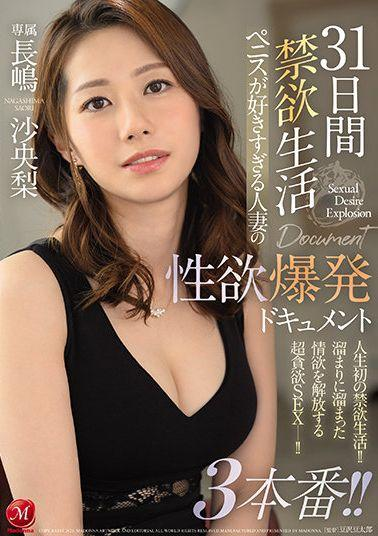 JUL-685 Studio Madonna 31-day Abstinence Life Married Woman's Libido Explosion Document 3 Production That Likes Penis Too Much! Saori Nagashima