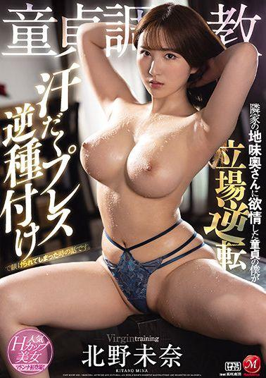 JUL-690 Studio Madonna It Is A Story When I,A Virgin Who Was Lustful For The Sober Wife Of My Neighbor's House,Was Disciplined By A Sweaty Reverse Seeding Press. Mina Kitano