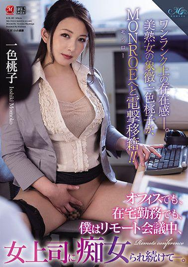 ROE-005 Studio Madonna A Higher-grade Presence. Momoko Isshiki,A Symbol Of A Beautiful Mature Woman,Transfers To Monroe By Electric Shock! Whether In The Office Or Working From Home,I Continue To Be Filthy By My Female Boss During Remote Meetings.