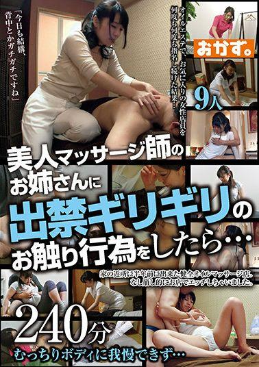 OKAX-763 Studio K.M.Produce If You Touch The Beautiful Masseuse's Older Sister At The Last Minute ... 240 Minutes