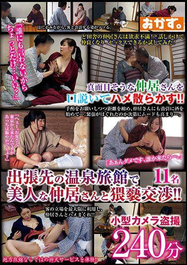 OKAX-766 Studio K.M.Produce Obscene Negotiations With A Beautiful Nakai At A Hot Spring Inn On A Business Trip! Small Camera Voyeur 240 Minutes