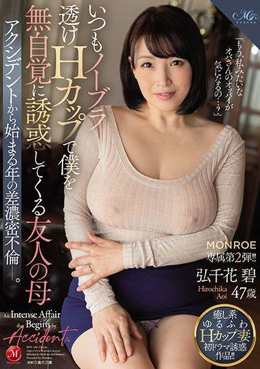 ROE-006 Studio Madonna A Friend's Mother Who Always Seduces Me Unknowingly With A No Bra Transparent H Cup A Dense Affair Of The Year Starting From An Accident. Hirochika Ao