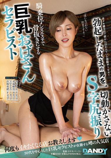 DANDY-774 Studio Dandy A Busty Aunt Therapist Who Does Not Move A Man Who Is Still Erected At All S-shaped Ass Swinging Cowgirl Men's Esthetics