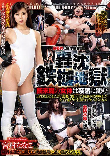 DBER-122 Studio Baby Entertainment The Devil's Body Sinks Into The Abyss Todoroki Iron Cangue Hell EPISODE-11: The Strongest Goddess Warrior Trapped In The Black Devil Is Sealed With All Abilities And Eaten Up Nanako Miyamura