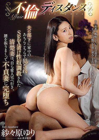 USBA-031 Studio Avs Affair Distance Commitment Here And There In The House By Her Husband's Subordinates Re SEX Pickled Sex Slave A Neat Wife Who Was Trained Goes To Her Mistress's House And Shakes Her Hips And Falls Completely Into An Unfaithful Wife Yuri Sasahara