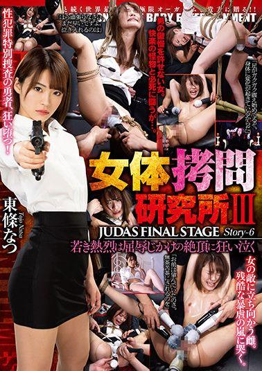 DBER-121 Studio Baby Entertainment Female Body Torture Institute III JUDAS FINAL STAGE Story-6 Young Enthusiastic Crying Crazy At The Climax Of Humiliation Natsu Tojo