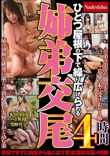NASH-562 Studio Nadeshiko 4 Hours Of Sister And Brother Copulation Under One Roof