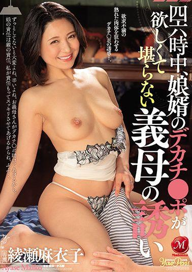 JUL-691 Studio Madonna Maiko Ayase,An Invitation From Her Mother-in-law Who Wants Her Son-in-law's Big Dick All The Time