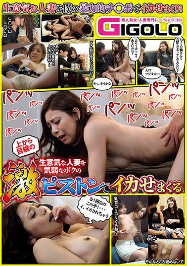 GIGL-656 Studio GIGOLO (Jigoro) A Cheeky Married Woman Looking From Above Is Squid With My Weak Piston
