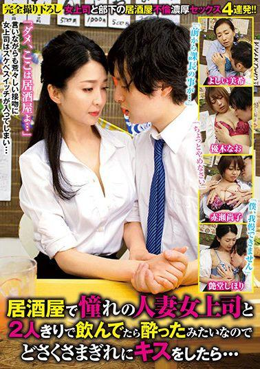 RDVHJ-137 Studio Gurafiteijapan It Seems That I Got Drunk When I Drank Alone With My Longing Married Woman Boss At An Izakaya,So If I Kissed Him In A Hurry ...